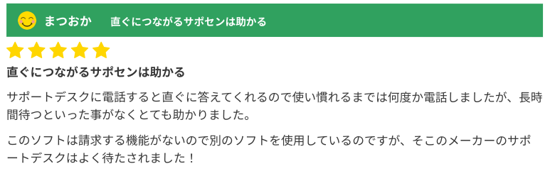 iBowのいいクチコミ