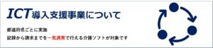 ICT支援事業は都道府県ごとの補助金です