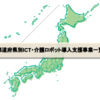 【各都道府県】ICT補助金・介護ロボット補助金【最新版2021年】