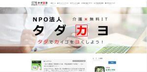 タダカヨ公式HPSS